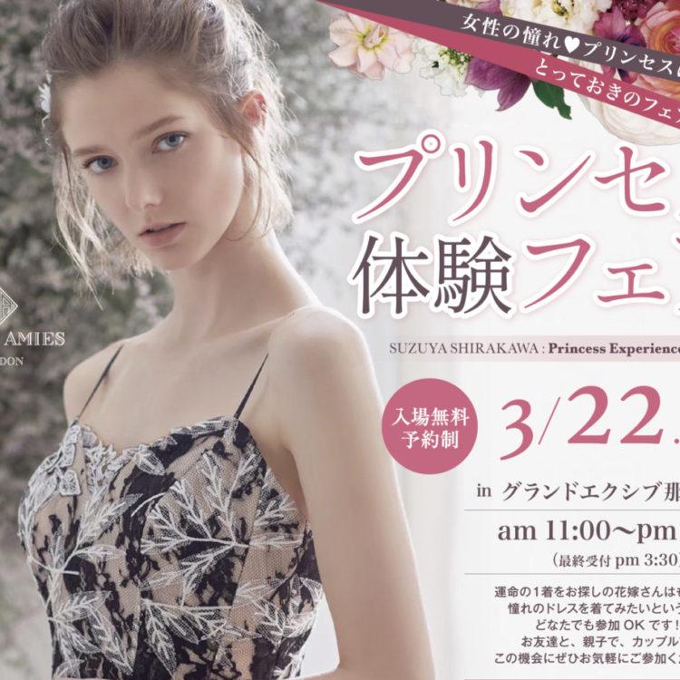 【3/22】プリンセス体験フェア♥inグランドエクシブ那須白河